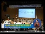 [복지TV] 서울특별시 발달장애인 공공후견사업 지원 발대식
